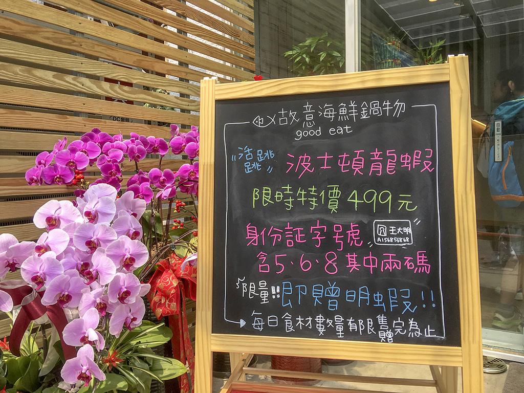 2019-04-07故意海鮮鍋物064.jpg