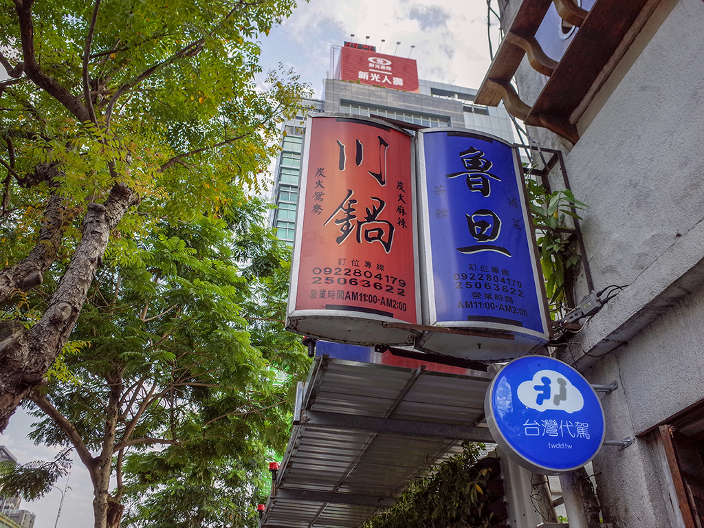 2019-04-25魯旦川鍋001.jpg