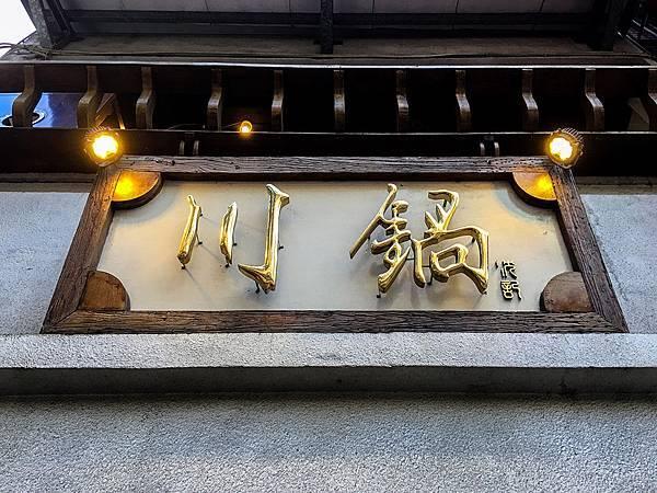 2019-04-25魯旦川鍋038.jpg