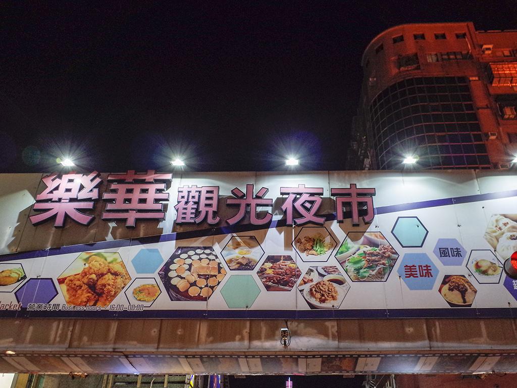 2019-04-28樂華夜市013.jpg