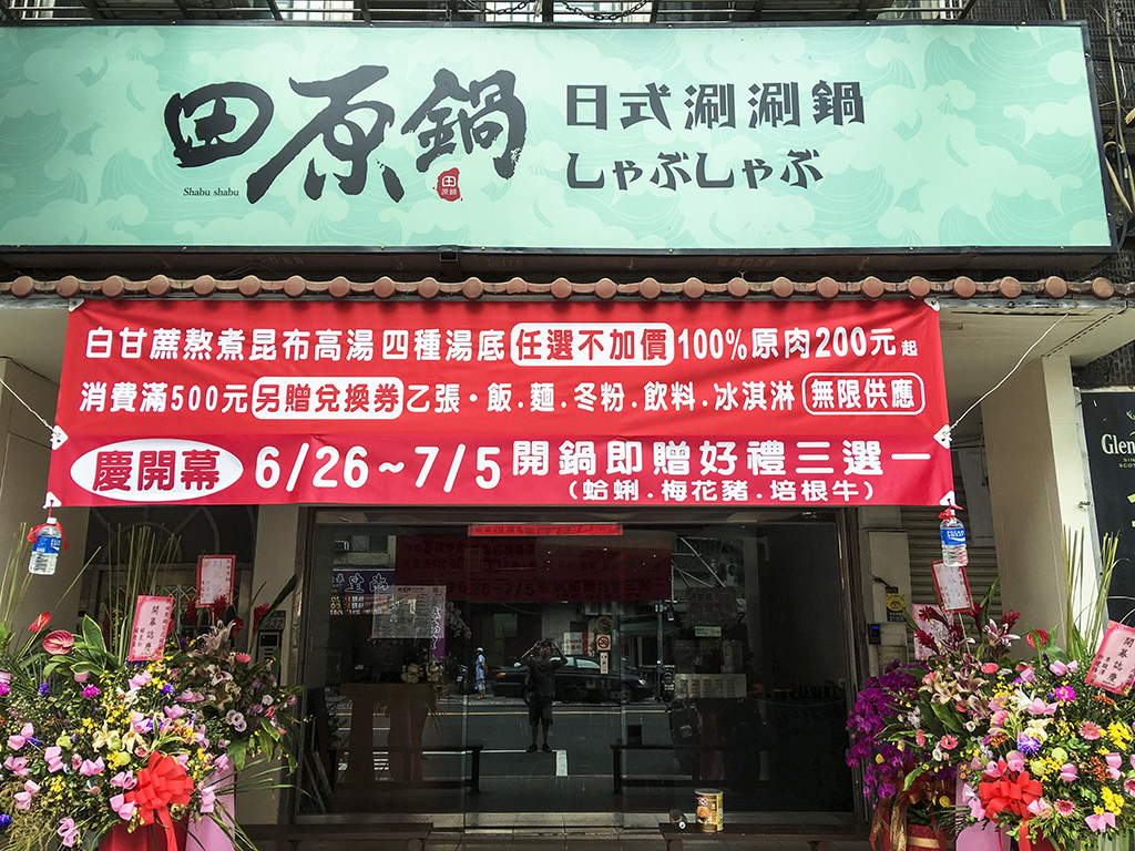 2019-06-29田原鍋016.jpg