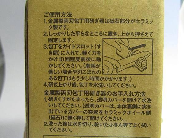 [MUJI 無印良品]陶瓷製磨刀器