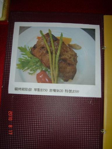 美地瑞斯-菜單2.JPG
