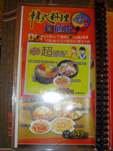 韓金屋-菜單1.jpg
