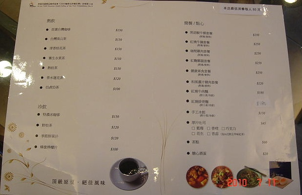 江南-遠翠樓2.JPG