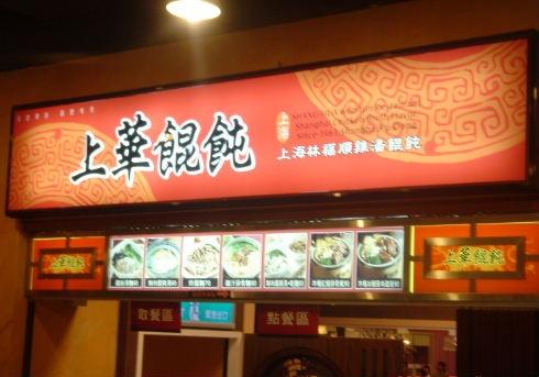 上華7.JPG