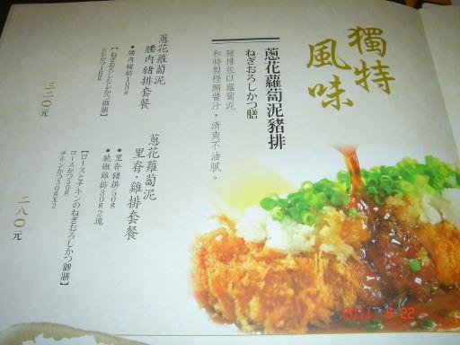 勝博殿-菜單1.jpg