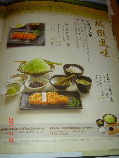 勝博殿-菜單2.jpg