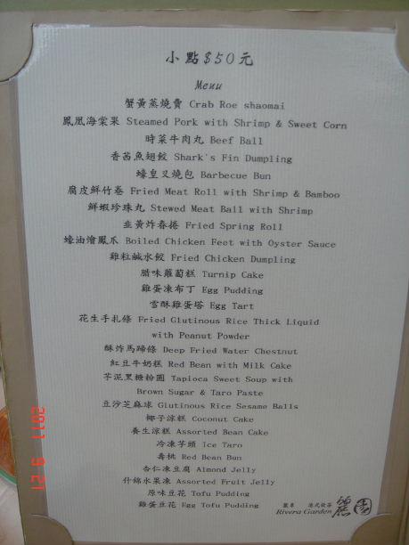 麗園-菜單1.jpg