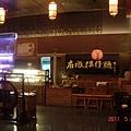 府城食府-環境5.jpg