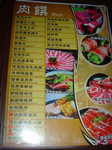野饌-菜單3.jpg