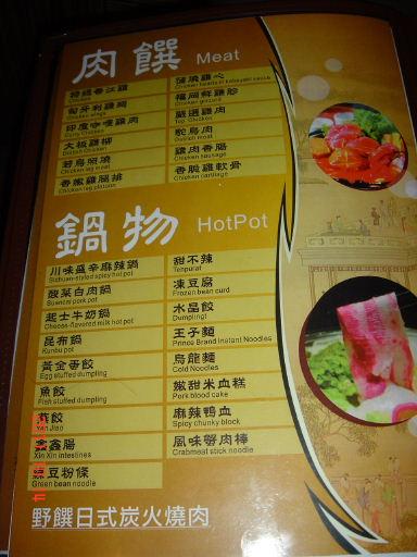 野饌-菜單4.jpg