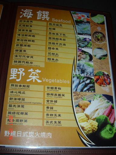 野饌-菜單5.jpg