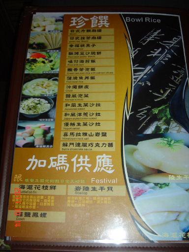 野饌-菜單6.jpg