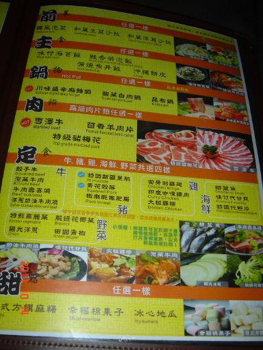 野饌-菜單8.jpg
