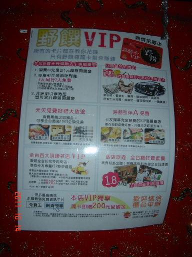 野饌-VIP優惠.jpg