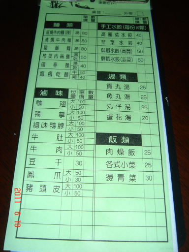 湘水人家-菜單3.jpg
