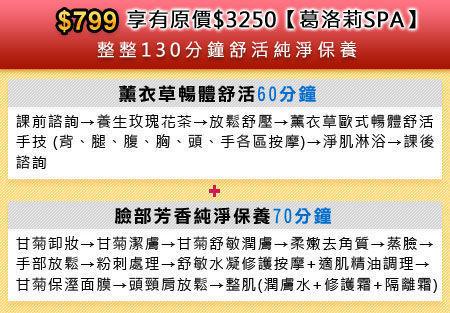 葛洛莉-團購內容.jpg