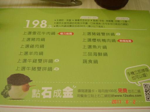石二鍋-菜單.jpg