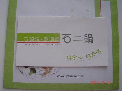 石二鍋-名片1.jpg