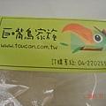 巨嘴鳥11.jpg
