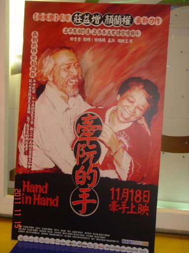 牽阮的手-海報1.jpg