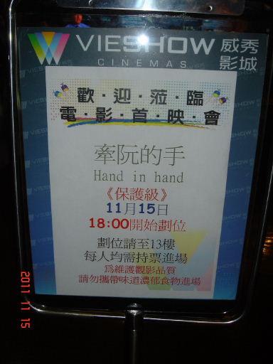 牽阮的手-首映牌1.jpg