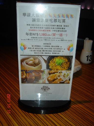 華漾-菜單1.jpg
