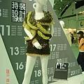 台北設計展5.jpg