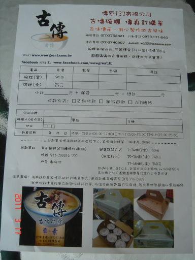 碗粿-DM.jpg