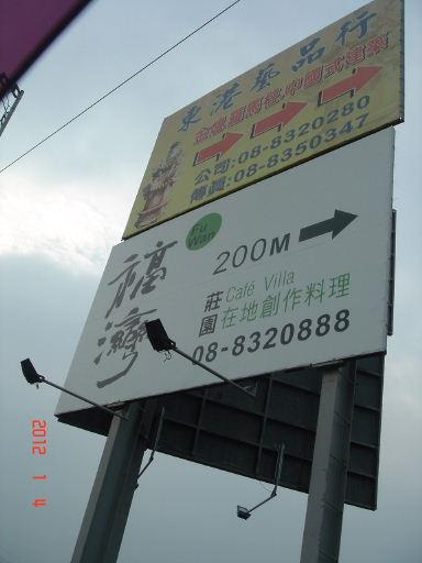 福灣-招牌1.jpg