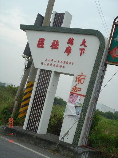 福灣-招牌2.jpg