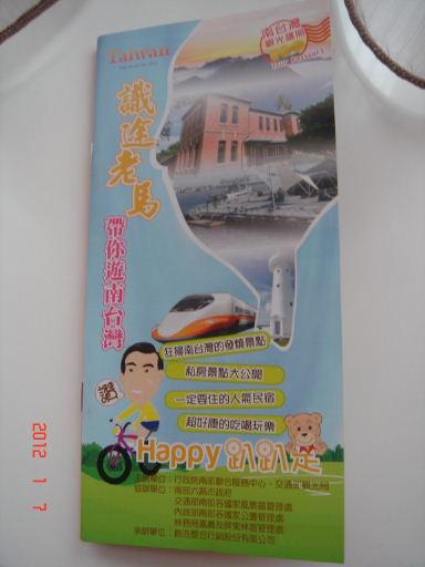 南台灣觀光護照.jpg