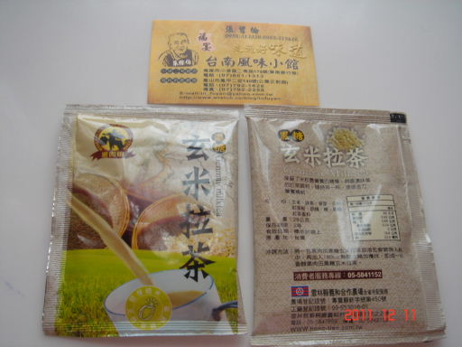 黑肉田-拉茶1.jpg