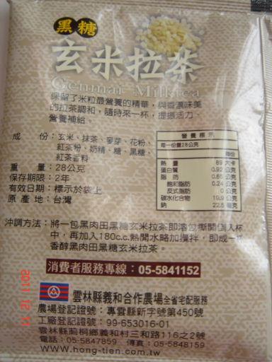 黑肉田-拉茶3.jpg