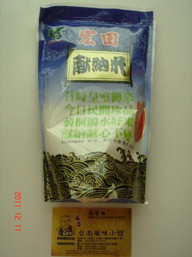 黑肉田-米1.jpg