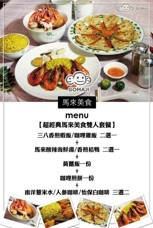 馬來美食-團購內容.bmp