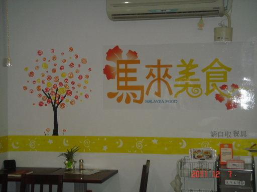 馬來美食-環境3.jpg