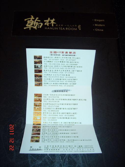 翰林茶館7.jpg