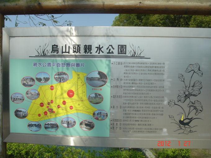 烏山頭-親水1.jpg