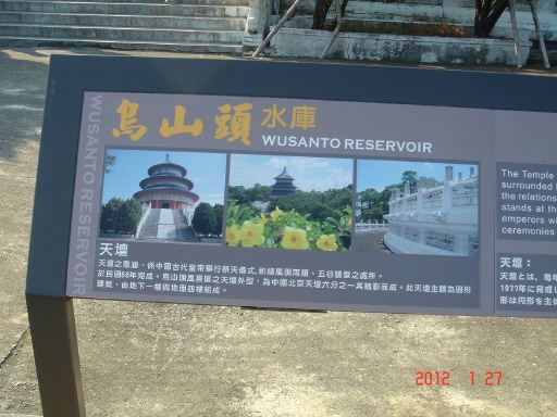 烏山頭-天壇4.jpg