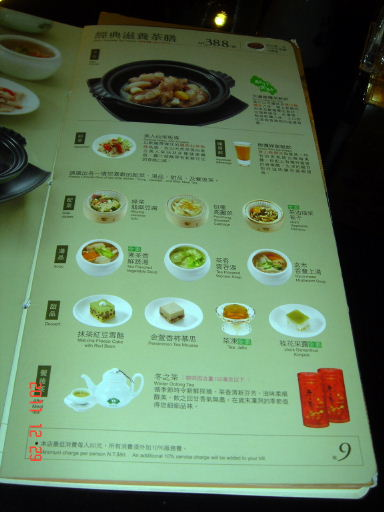 喫茶趣-菜單1.jpg