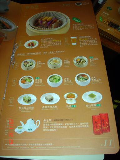 喫茶趣-菜單2.jpg