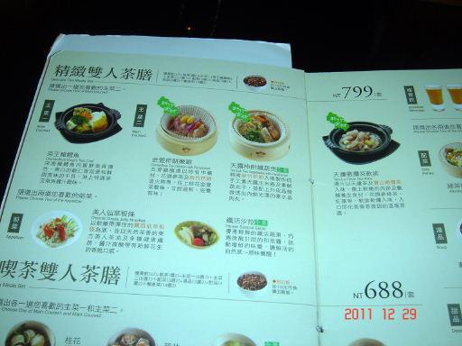 喫茶趣-菜單3.jpg