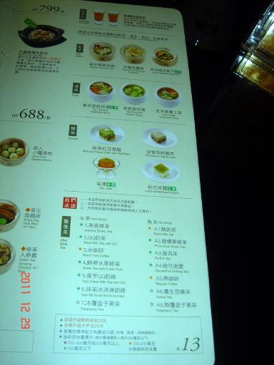 喫茶趣-菜單4.jpg