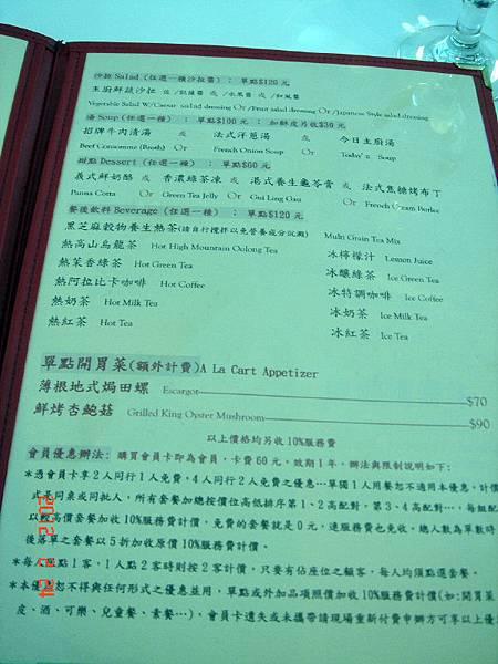 紅洋蔥-菜單2.jpg
