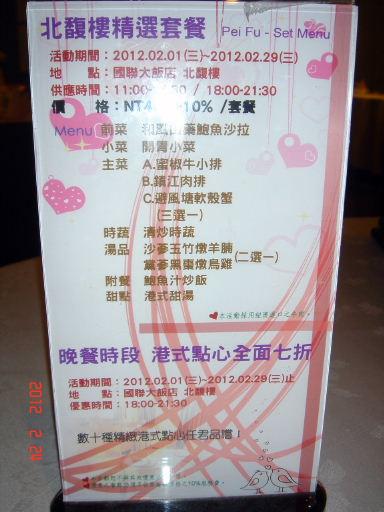 北馥樓-菜單10.jpg