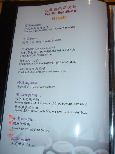 北馥樓-菜單1.jpg
