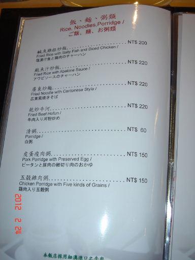 北馥樓-菜單2.jpg