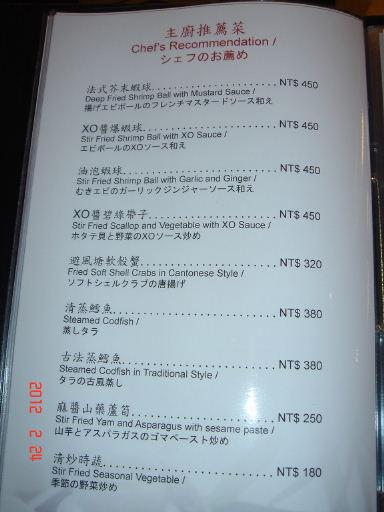 北馥樓-菜單4.jpg